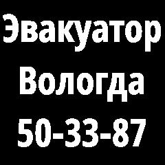 Эвакуатор Вологда 50-33-87